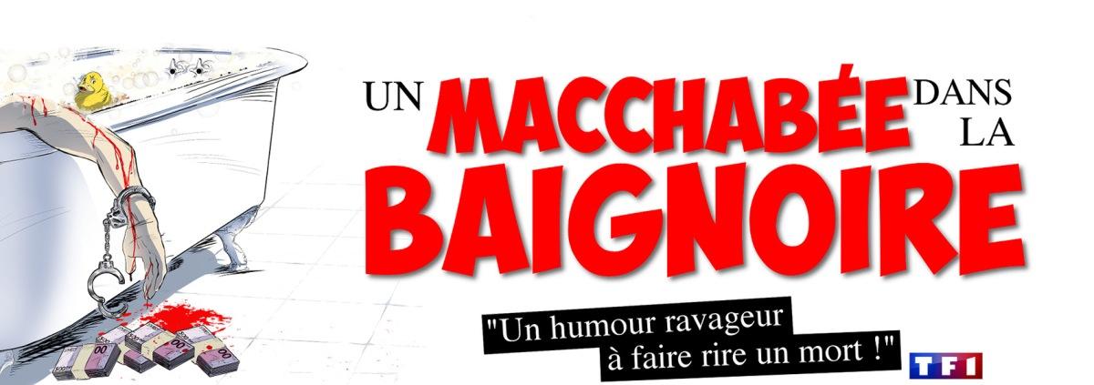 Avignon 2018 : Un Macchabée dans labaignoire